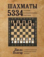 Шахматы. 5334 задачи, комбинации и партии