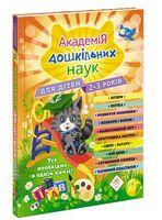 Академія дошкільних наук для дітей 2-3 років + наліпки