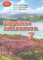 Зарубіжна література. Підручник. 7 клас