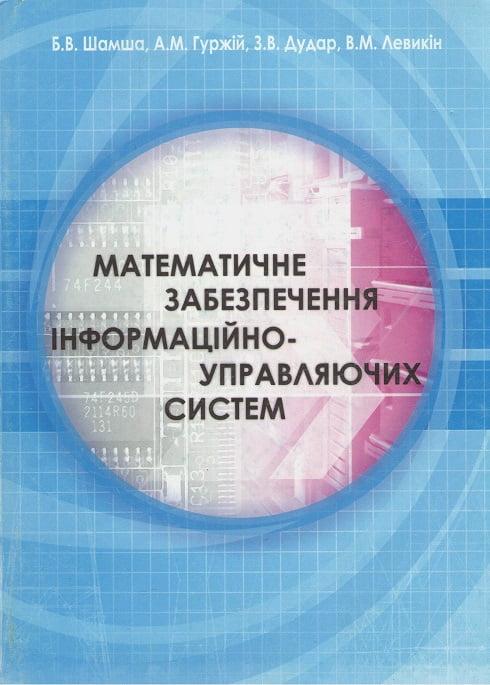 Математичне забезпечення інформаційно-управляючих систем