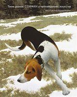 Такие разные собаки в произведениях искусства (новая обложка)
