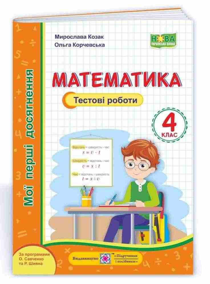 Математика Мої перші досягнення Тестові роботи 4 клас НУШ Козак М. Корчевська О. Підручники і посібники
