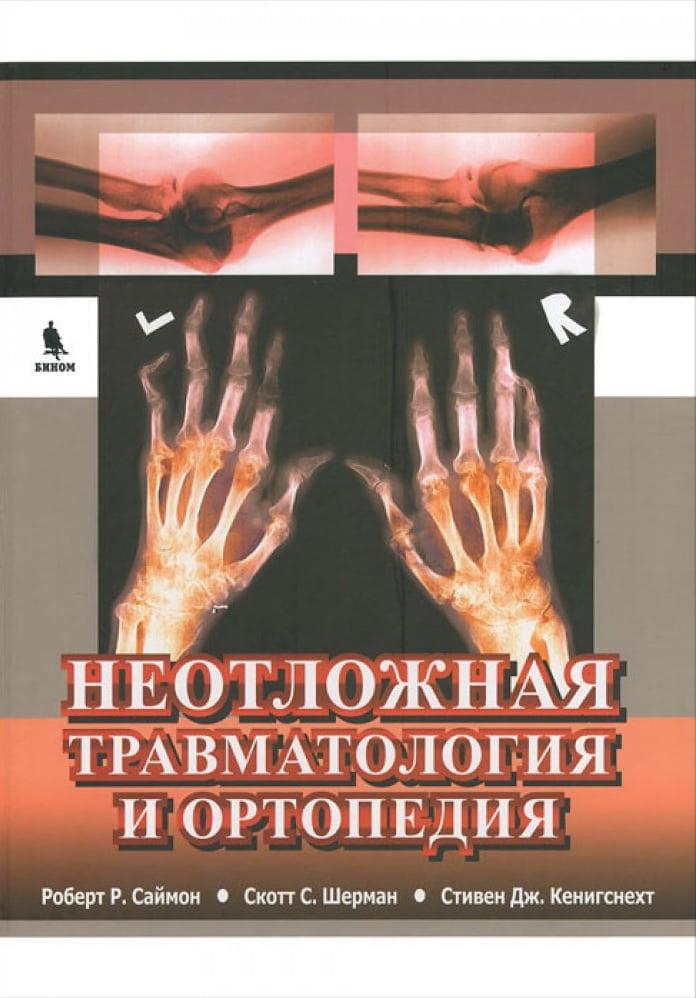 Невідкладна травматологія та ортопедія. Верхні і нижні кінцівки. Видання 2014 р.