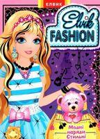 Модна колекція  модель 4  Книжка іграшка Elvik Fashion