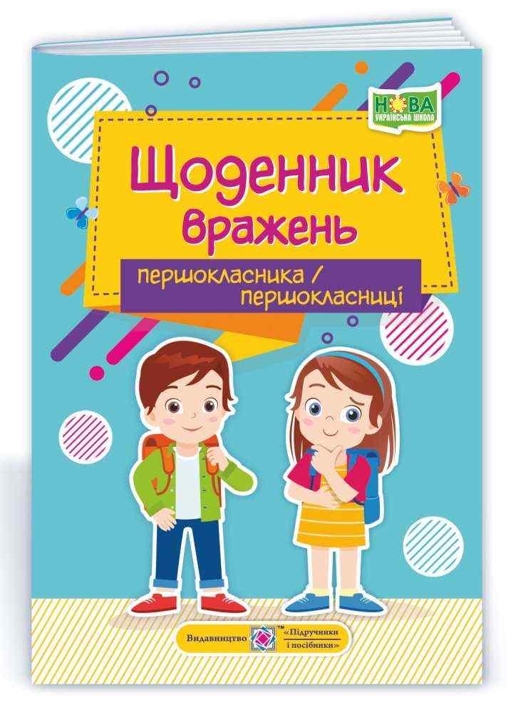 Щоденник вражень першокласника/першокласниці НУШ Вінніцка І. Підручники і посібники