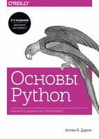 Основы Python. Научитесь мыслить как программист