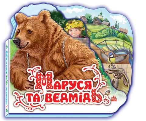 Улюблена казка (міні).  Маруся та ведмідь