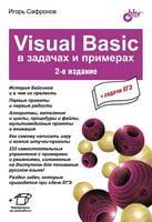 Visual Basic для студентів і школярів