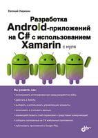 Разработка Android-приложений на С# с использованием Xamarin с нуля