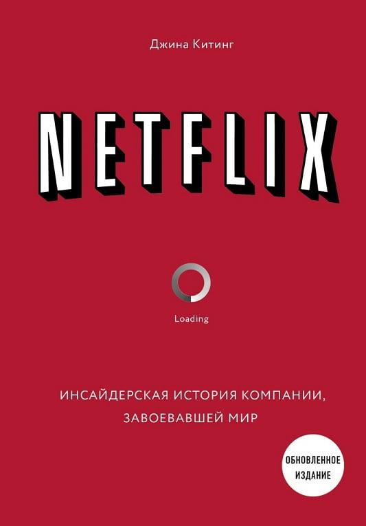 NETFLIX. Инсайдерская история компании, завоевавшей мир   2-е изд.