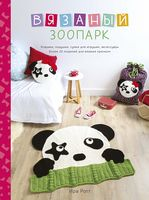 Вязаный зоопарк: Коврики, подушки, сумки для игрушек, аксессуары. Более 20 моделей для вязания крючком