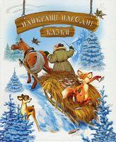 Найкращі народні казки (зима)