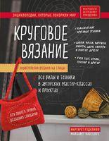 Энциклопедия вязания на спицах. Круговое вязание. Все виды и техники