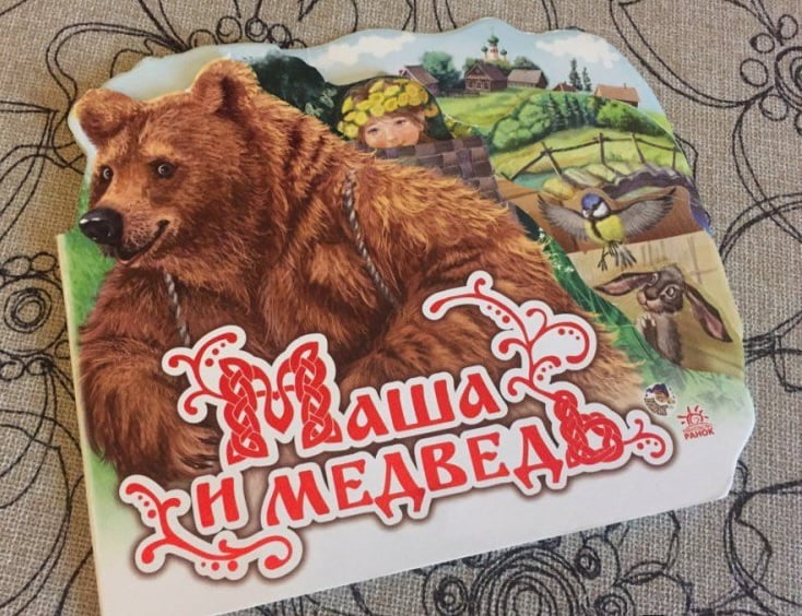 Улюблена казка: Маша и медведь (р)