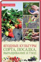 Ягодные культуры. Сорта, посадка, выращивание и уход (раб.)