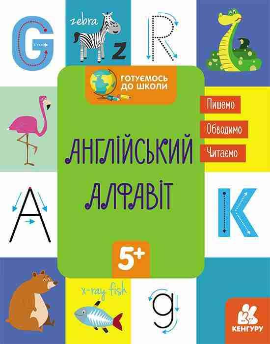 Готуємось до школи.Англійський алфавіт. Кенгуру 5+