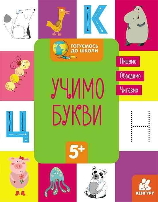 Готуємось до школи. Учимо букви. Кенгуру 5+