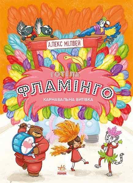 Готель Фламінго. Книга 3. Карнавальна витівка
