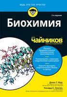 Биохимия для чайников