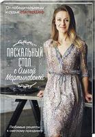 Пасхальный стол с Ольгой Мартыновской