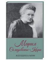 Женщина-миф. Мария Склодовская-Кюри