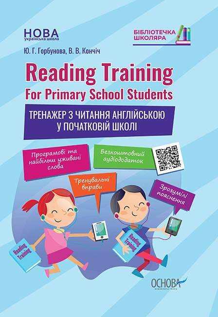 Reading Training For Primary School Students Тренажер з читання англійською у початковій школі НУШ Горбунова Ю.