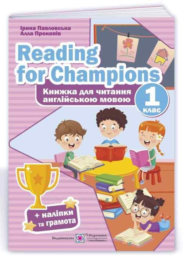 Reading for Champions Книжка для читання англійською мовою 1 клас НУШ Павловська І.