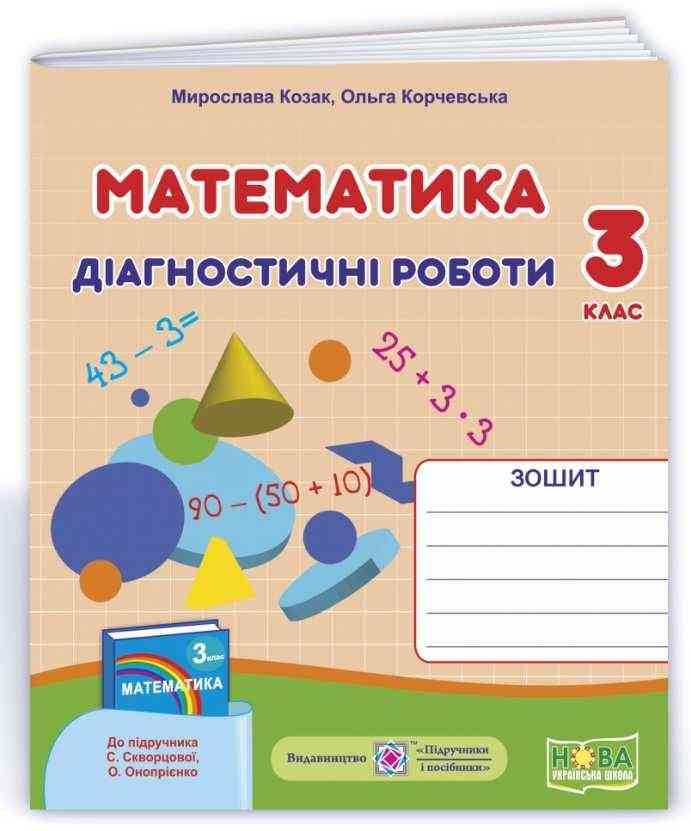 Математика Діагностичні роботи 3 клас До підручника С. Скворцової НУШ Підручники і посібники
