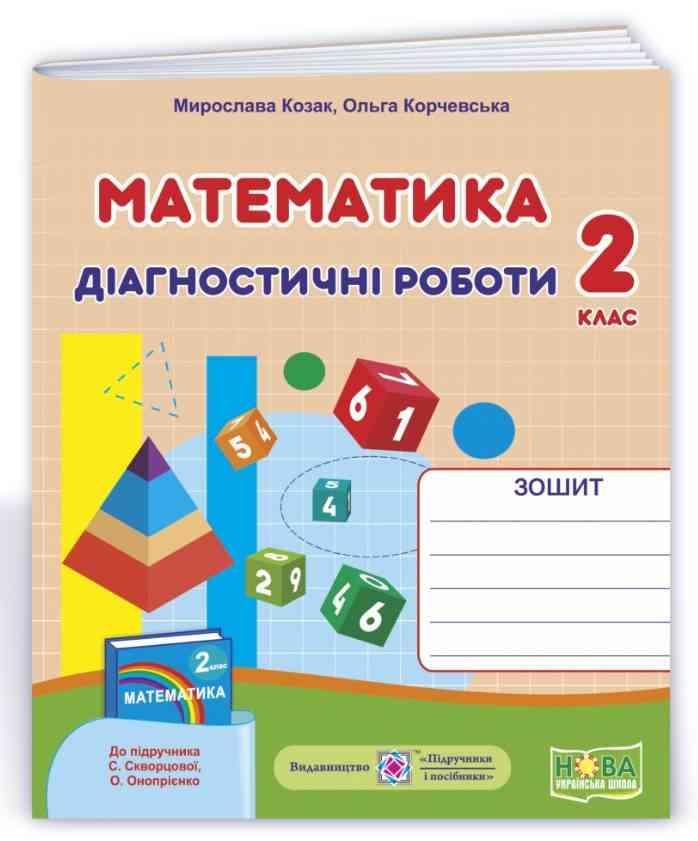 Математика Діагностичні роботи 2 клас До підручника С. Скворцової НУШ Підручники і посібники