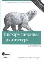 Информационная архитектура в Интернете. 3-е издание