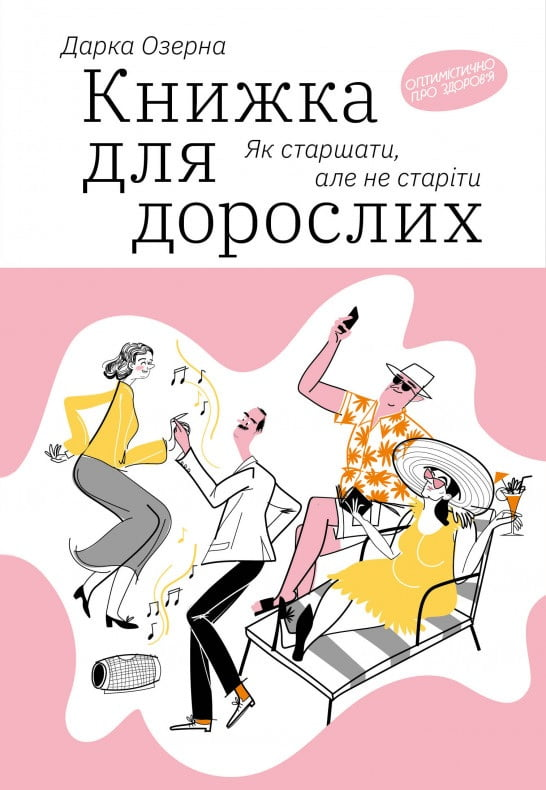 Книжка для дорослих. Як старшати, але не старіти