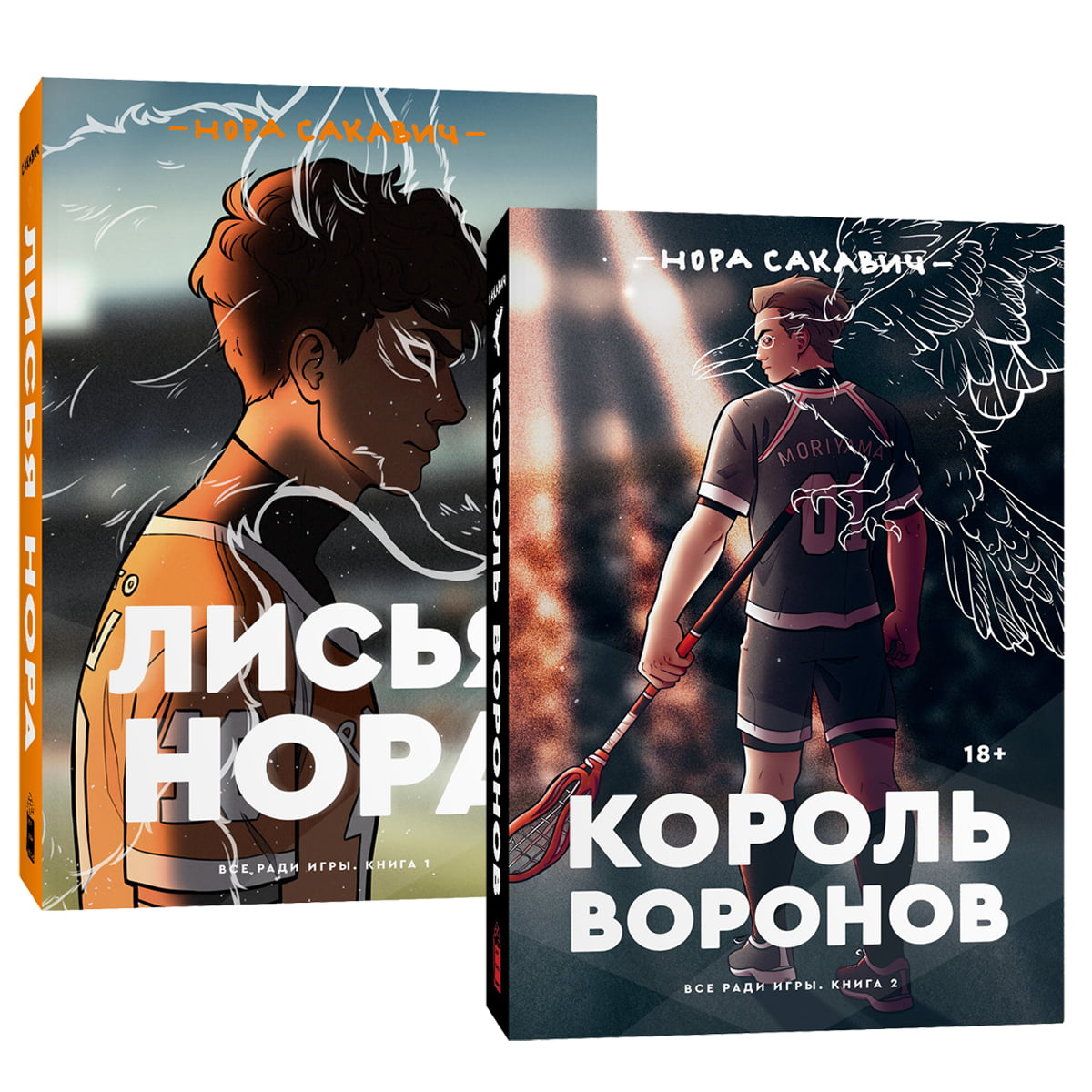 Лисья нора. Король Воронов. Комплект из двух книг