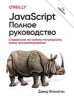 JavaScript. Полное руководство 7-е издание (твердая)
