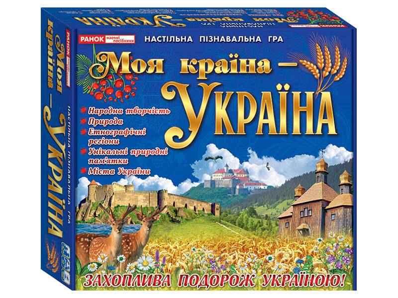 Настільна пізнавальна гра Моя країна Україна Ранок