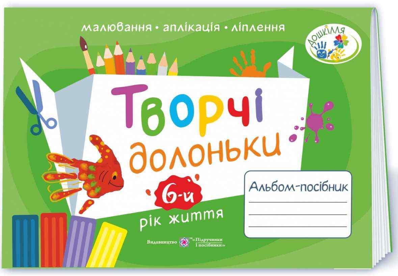 Творчі долоньки. Альбом-посібник з образотворчого мистецтва для дітей 6-го року життя