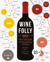 Wine Folly. Вино. Практичний путівник