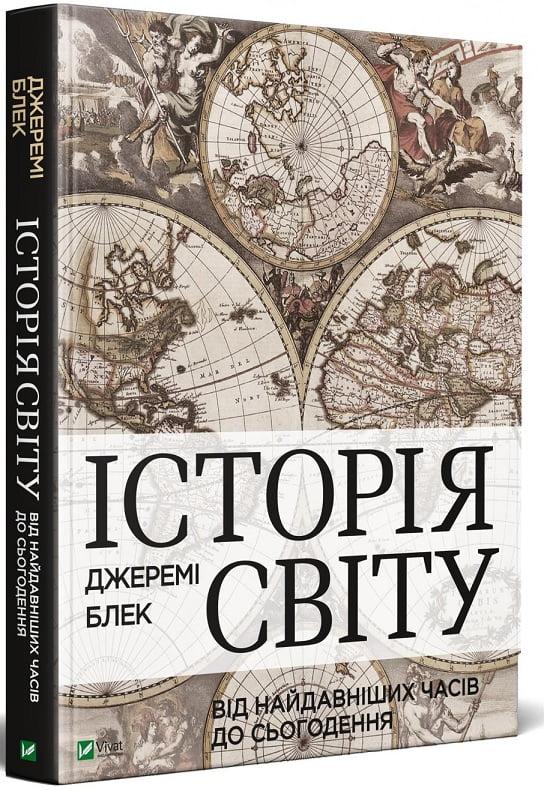 Історія світу від найдавніших часів до сьогодення
