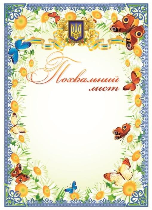 Похвальний лист Метелики