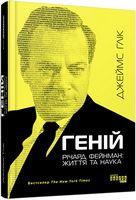 PROcreators : Геній. Річард Фейнман: життя та наука (у)