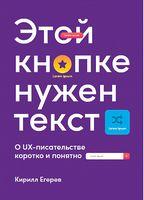 Этой кнопке нужен текст. O UX-писательстве коротко и понятно