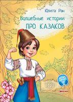 Чарівні історії. Про казаков(рус)