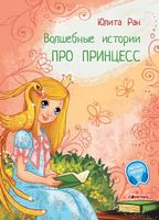 Чарівні історії. Про принцесс (рус)