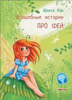 Чарівні історії. Про фей (рус)