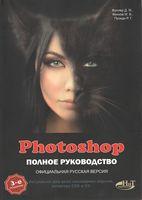 Photoshop. Полное руководство. Официальная русская версия. 3-е издание