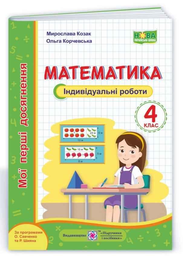 Математика Мої перші досягнення Індивідуальні роботи 4 клас НУШ Козак М. Підручники і посібники