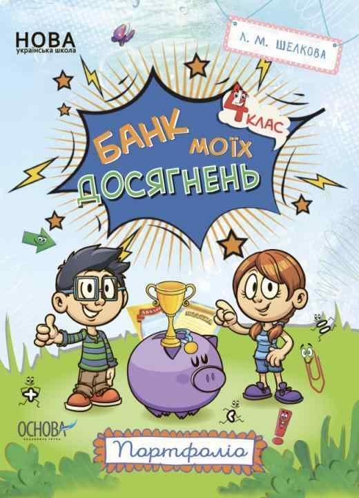 Банк моїх досягнень 4 клас Портфоліо НУШ Шелкова Л.