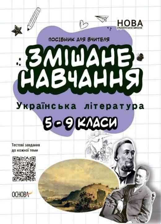 Змішане навчання Українська література 5-9 класи НУШ Посібник для вчителя Основа
