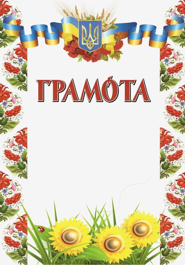 Грамота Соняшник
