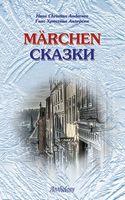 Сказки Андерсена (Marchen). Книга для чтения на немецком языке с упражнениями