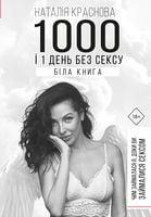 1000 і 1 день без сексу. Біла книга
